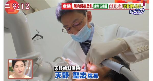 天野歯科医院,東京,霞が関,天野聖志