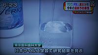 ウイルス防ぐ驚きの水パーフェクトペリオ日本ウイルス学会発表