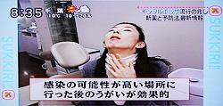 新型インフルエンザ予防法(パーフェクトペリオ殺菌水)5