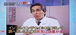 新型インフルエンザ予防最新情報パーフェクトペリオ4