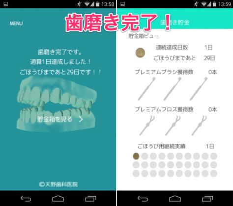 歯磨きアプリ/歯磨き貯金図7