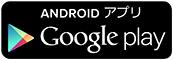 歯磨きアプリ/歯磨き貯金Googleplay1