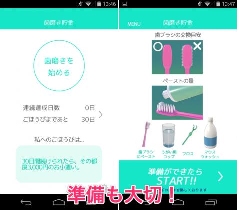 歯磨きアプリ/歯磨き貯金図2