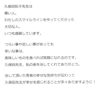 天野歯科医院の評判(治療経過)東京都港区手紙knk