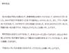 天野歯科医院の評判(患者さんの声)東京都港区手紙ks