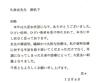 (天野歯科医院の評判(治療経過)東京都港区手紙ky