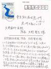 天野歯科医院の評判(治療経過)東京都港区手紙mb