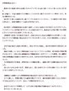 天野歯科医院の評判(患者さんの声)東京都港区手紙nt)