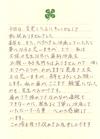 天野歯科医院の評判(患者さんの声)東京都港区手紙sd