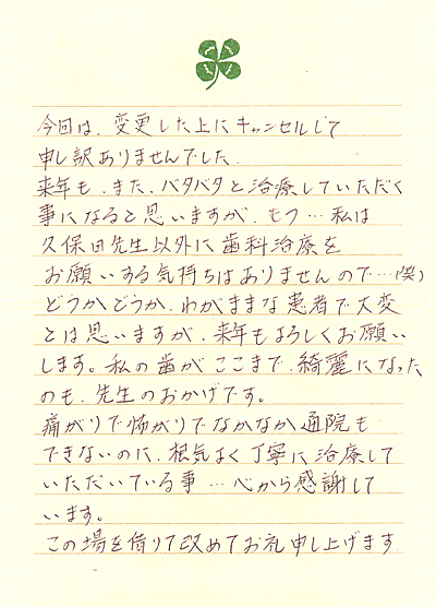 天野歯科医院の評判(患者さんの声)東京都港区手紙
