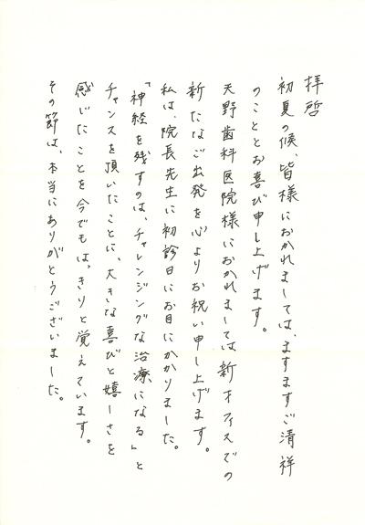 天野歯科医院の評判(患者さんの声)東京都千代田区手紙st