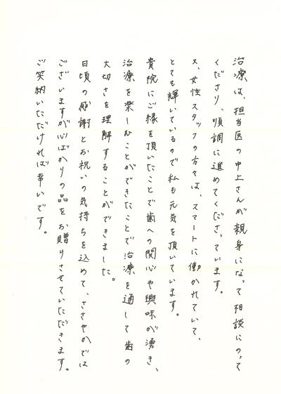 天野歯科医院の評判(患者さんの声)東京都千代田区手紙3