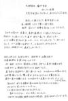 天野歯科医院の評判(患者さんの声)東京都港区手紙ts