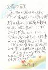 天野歯科医院の評判(患者さんの声)東京都港区手紙ty
