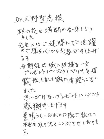 天野歯科医院の評判(患者さんの声)東京都千代田区手紙1