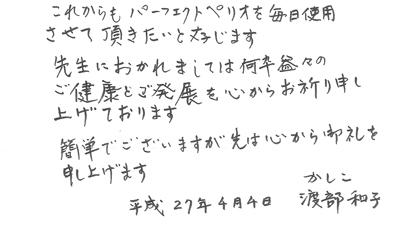 天野歯科医院の評判(患者さんの声)東京都千代田区手紙2