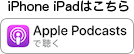 PodcastアプリAppStore