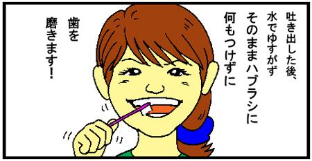 歯垢分解除菌水使い方3