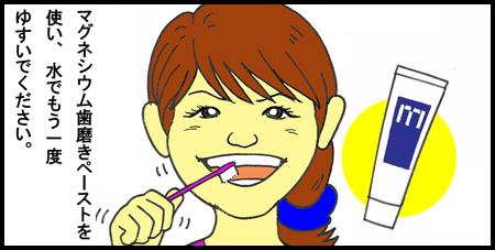 歯垢分解除菌水使い方4