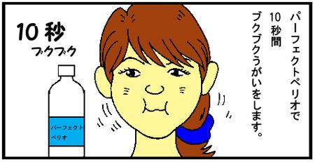 歯垢分解除菌水使い方5
