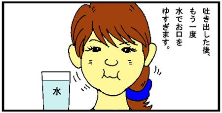 歯垢分解除菌水使い方6