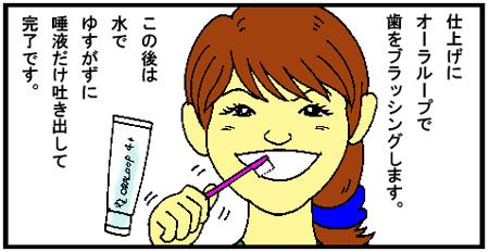 歯垢分解除菌水使い方8