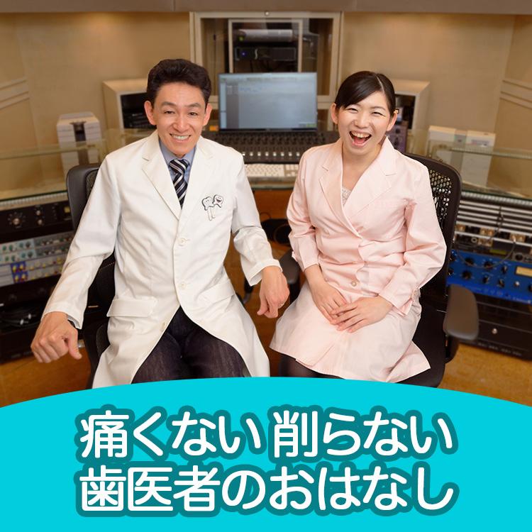 天野歯科医院のPodcast(ポッドキャスト)