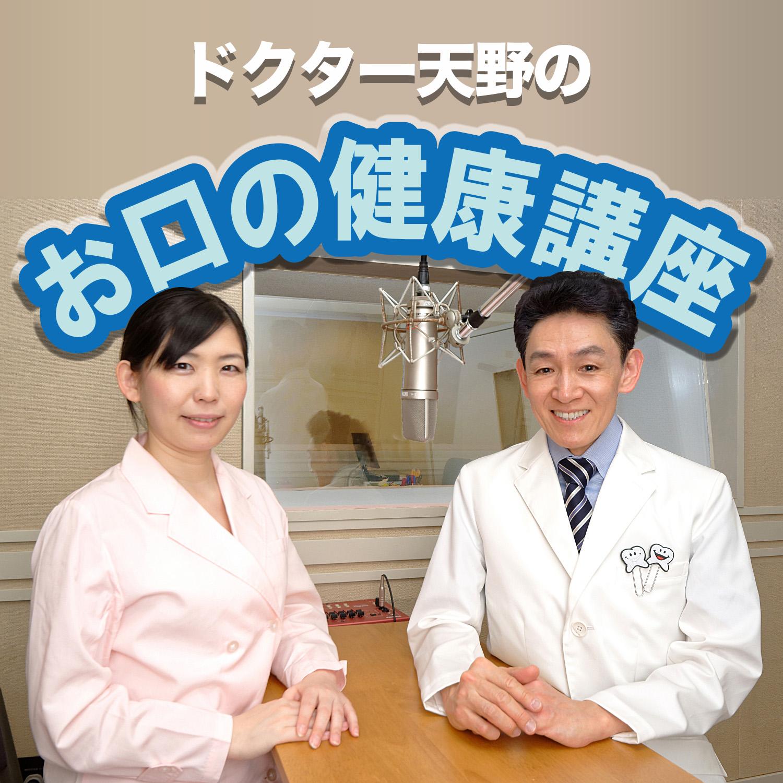 ドクター天野のPodcast(ポッドキャスト)