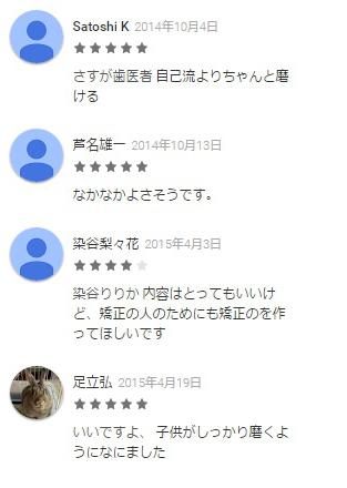 ユーザーのレビュー6