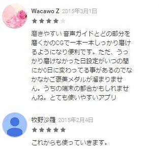 ユーザーのレビュー4