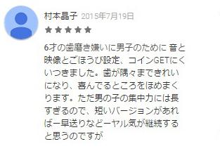 ユーザーのレビュー1