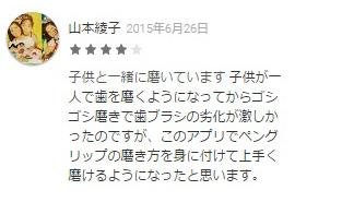 ユーザーのレビュー3