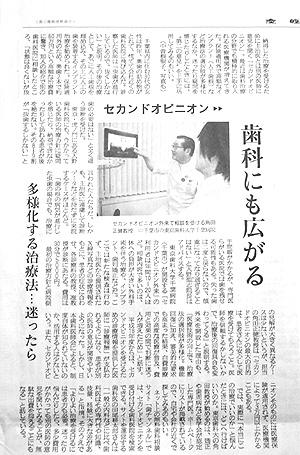歯科セカンドオピニオン/記事