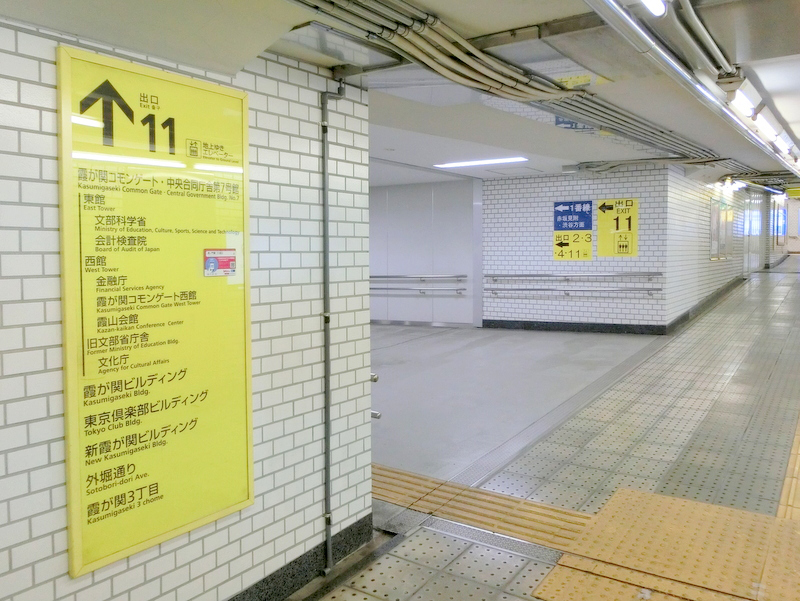東京都虎ノ門の天野歯科医院アクセス