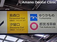 東京都港区虎ノ門の天野歯科医院新橋1