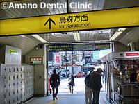 東京都港区虎ノ門の天野歯科医院新橋2