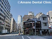東京都港区虎ノ門の天野歯科医院新橋9