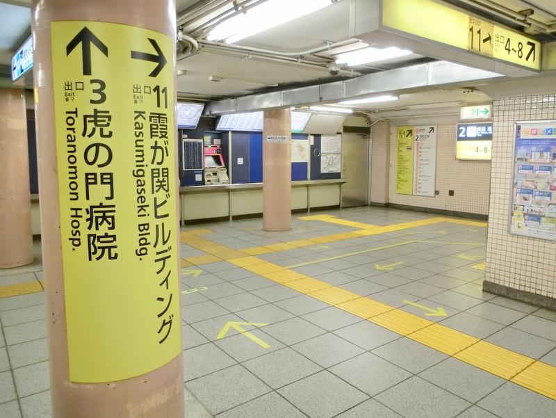 東京都虎ノ門の天野歯科医院地図