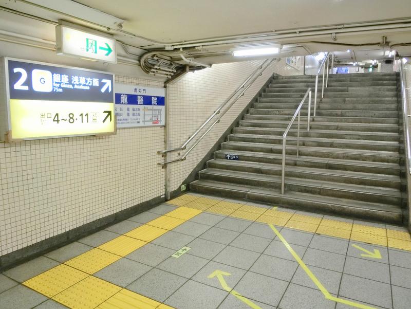 東京都虎ノ門の天野歯科医院経路