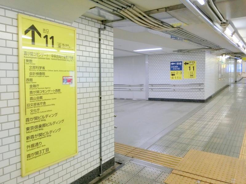 東京都虎ノ門の天野歯科医院地下鉄出口