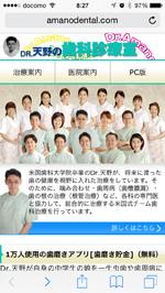 歯磨きアプリ/歯磨き貯金スマホページ