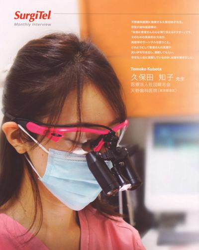 拡大鏡精密歯科治療1