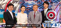 新型インフルエンザ歯科医「うがい水」に予防効果(パーフェクトペリオ)fuji
