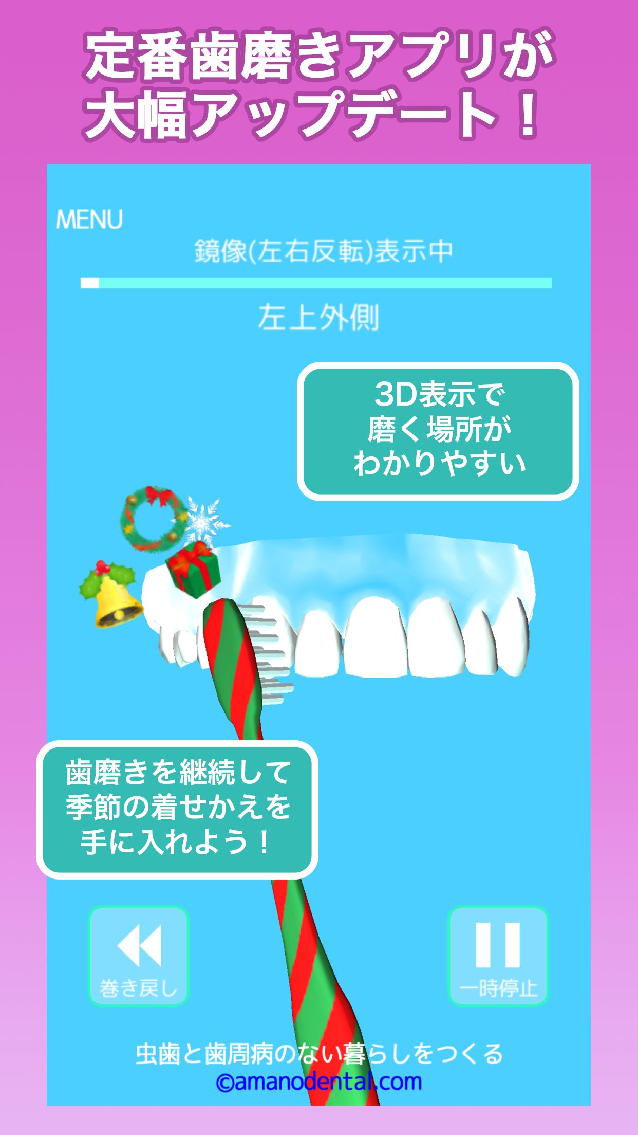 歯磨きアプリ/歯磨き貯金