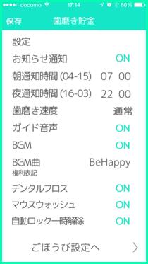 歯磨きアプリ/歯磨き貯金6