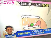 削らずに虫歯を治すニンニクの匂い、口臭を消す食材や方法