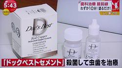 痛くない虫歯治療13