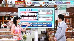 夏バテによる歯周病の原因と予防法9