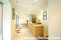 天野歯科医院受付