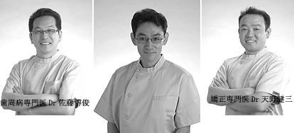 天野歯科医院チーム歯科医療